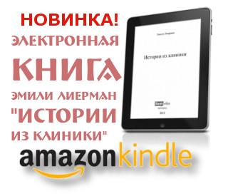 Книга Бейтса перевод купить Эмили Лиерман Истории из клиники Amazon Kindle